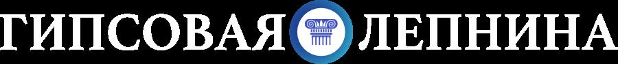 Гипсовая лепнина Logo